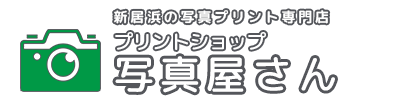プリントショップ写真屋さん|愛媛県新居浜市の写真プリント専門店
